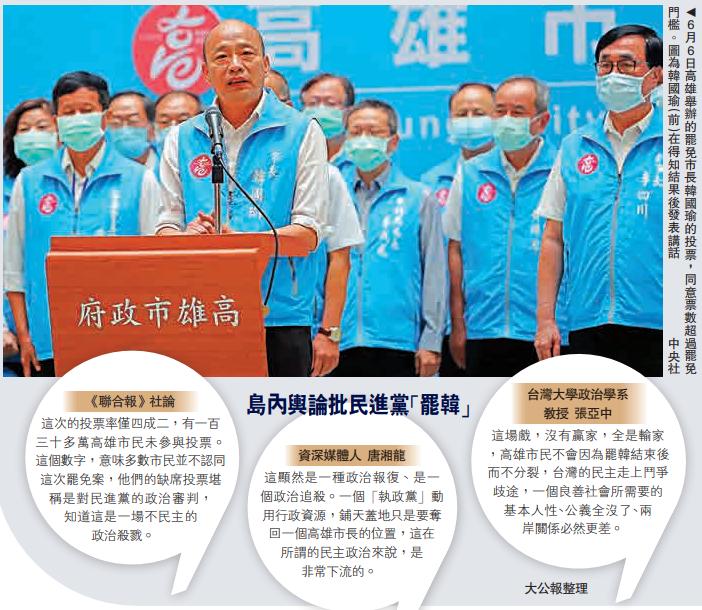 """蔡制造对立""""罢韩"""" 民众陷仇恨香港电视台j2直播循环"""