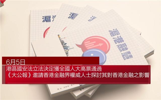 国安立法 香港稳固国际金融中心地位的「压舱石」