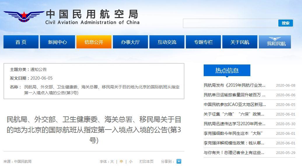 民航局:上海暂停作为本港台高清直播第一入境点 增武汉为备用第一入境点