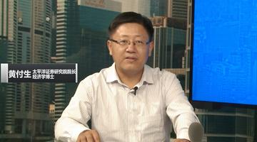 太平洋證券研究院院長黃付生:中國經濟具有強大韌性與潛力
