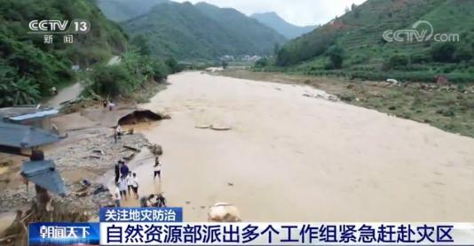 自然资源部亚洲电视本港台下载派出多个工作组紧急赶赴灾区
