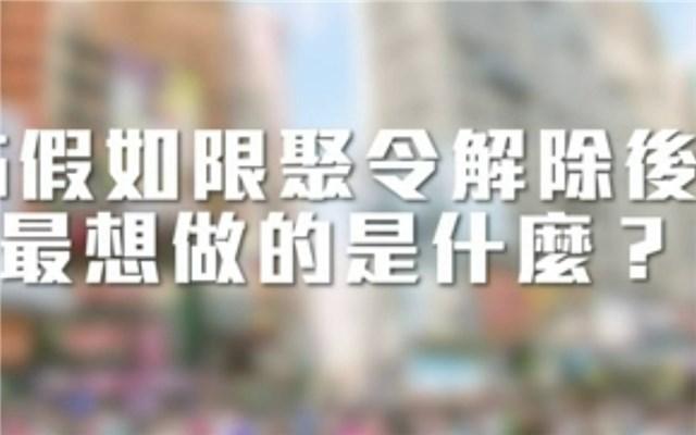 街访 | 「限聚令」解除后 香港市民最想做的是什么?