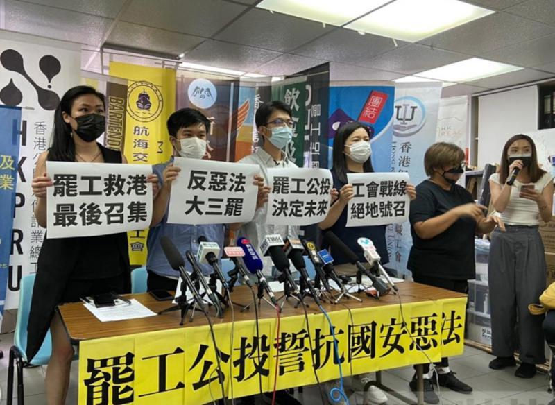 政府强烈谴责公务员工会煽蜗居 高清翡翠台下载罢工