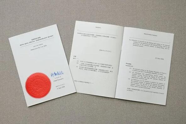 热评|《国歌条例》正式生效 香港重回正轨可期!
