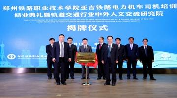 轨道交通行业中外人文交流研究院在河南揭牌