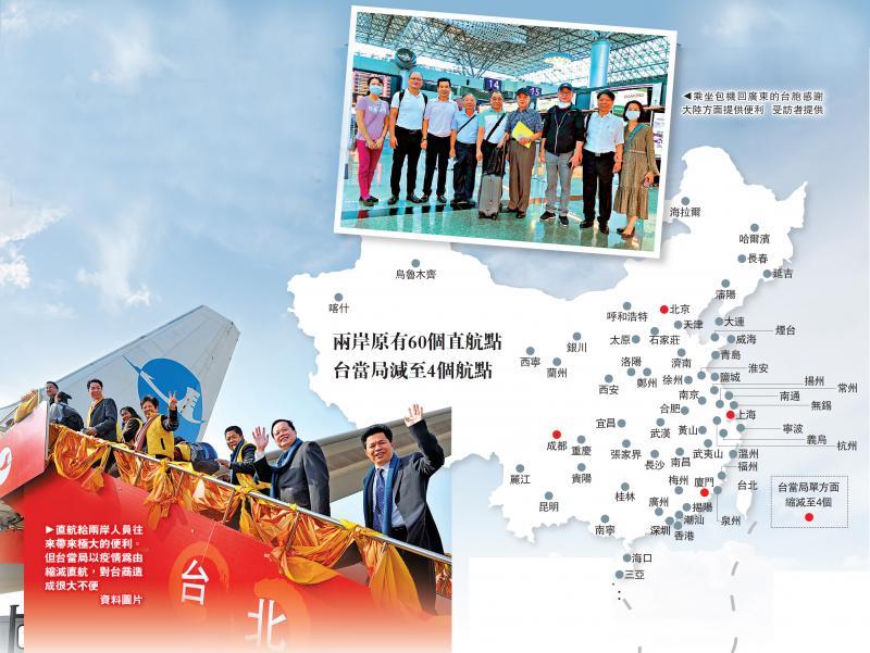 大陆助逾千台商cctv亚视直播j2包机返粤