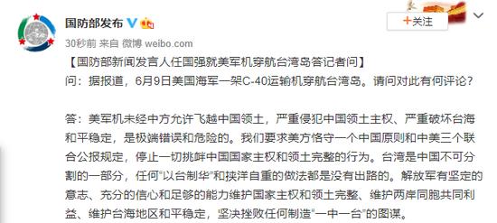 国防部:美军机擅自亚视在线本港台飞越中国领土 是极端错误和危险的