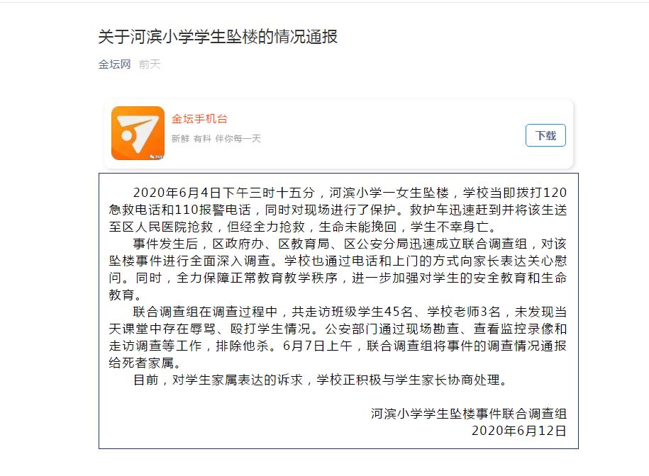 江苏常州一小学生坠楼身亡 联合调查组发布情况通本港台电视软件apk报