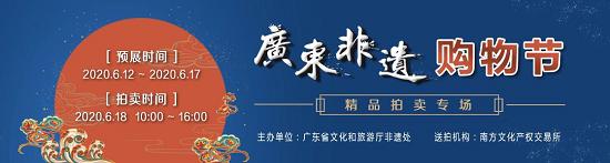 """6月18日10点开拍!与您相""""粤""""广东非遗精品拍卖专场"""