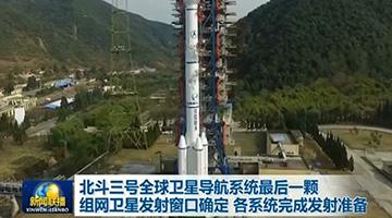 北斗三號最后一顆全球組網衛星發射任務因故推遲