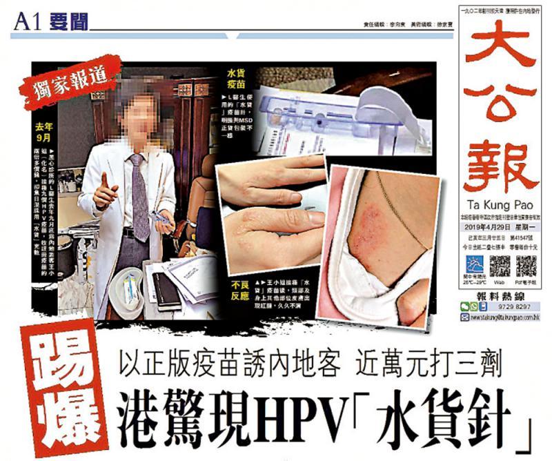 卖冒翡翠台新闻下载牌HPV商人囚四月 海关欢迎判决