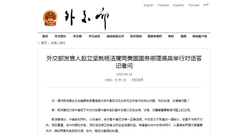 """外交部发言人就""""杨洁篪同蓬佩奥本港台游戏王举行对话""""答记者问!"""
