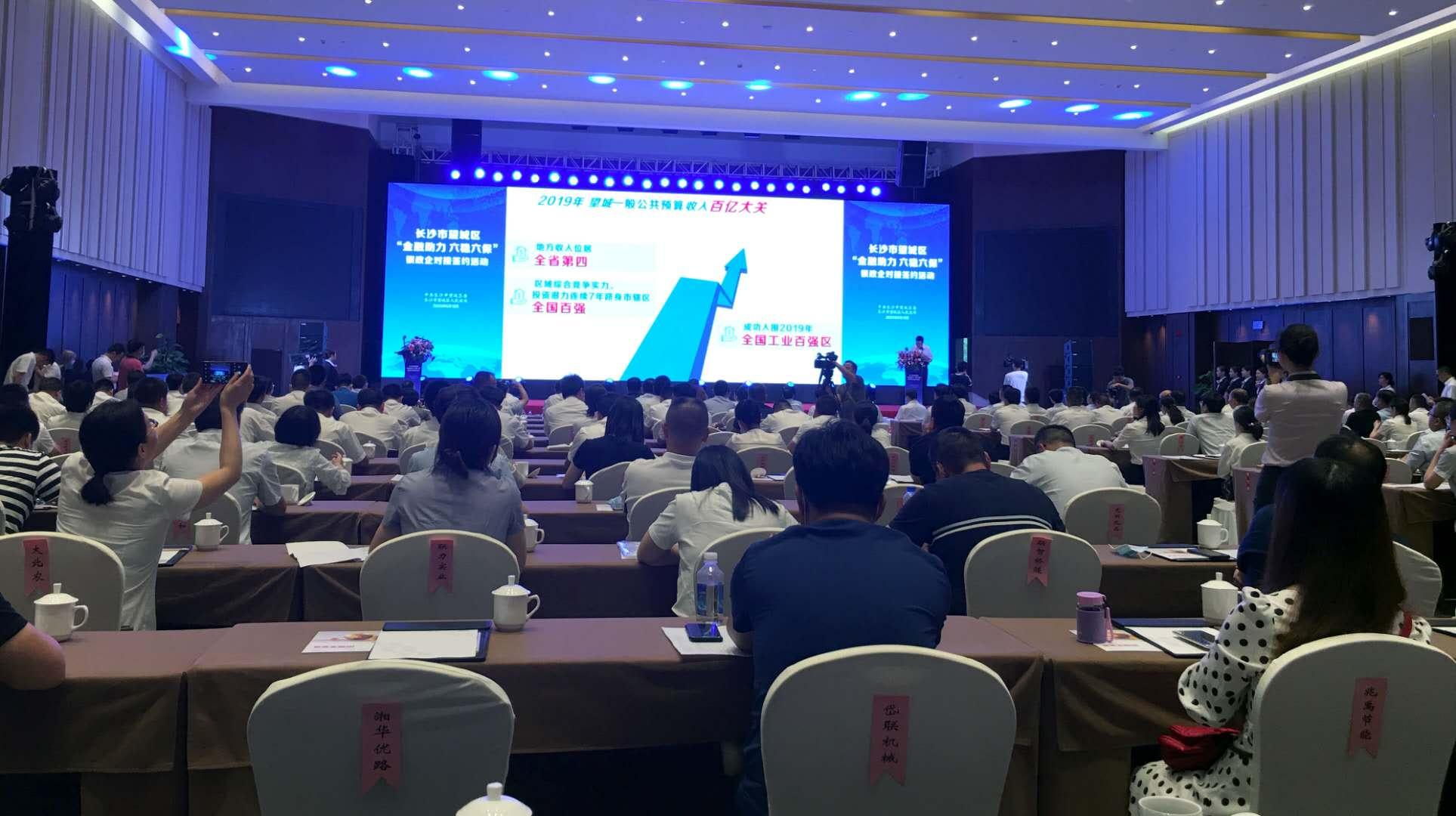 长沙望城区促银政企对接 达成融资合作606亿元