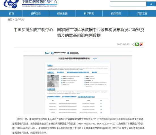 中��向世�o提交北京新�l地病毒基因�M序列