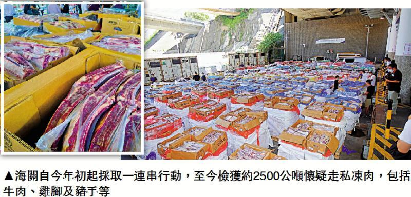 走私冻肉猖獗 海关下载香港翡翠台半年检2500公吨
