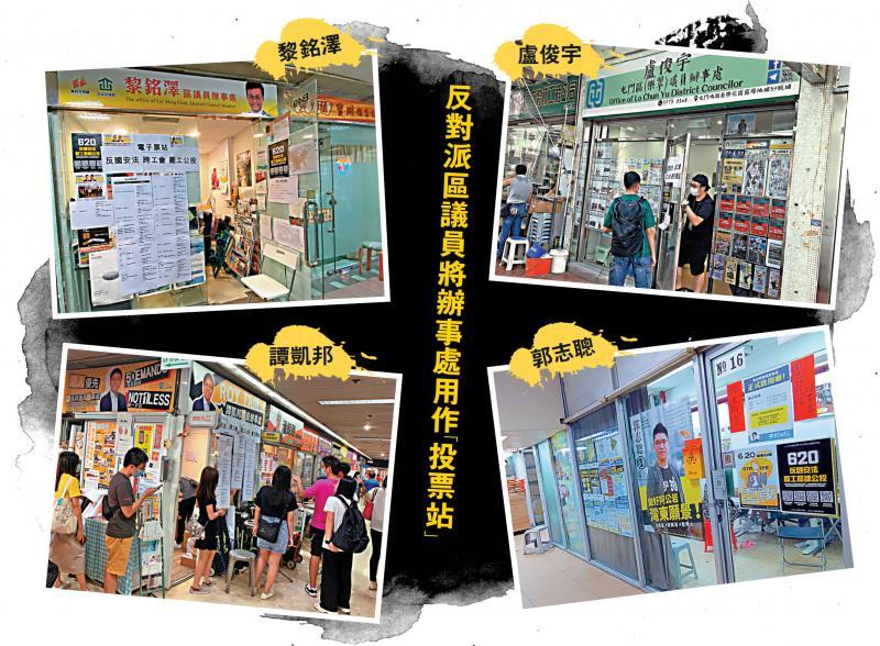 """反对派区议员台湾翡翠台下载将办事处用作""""投票站""""!"""