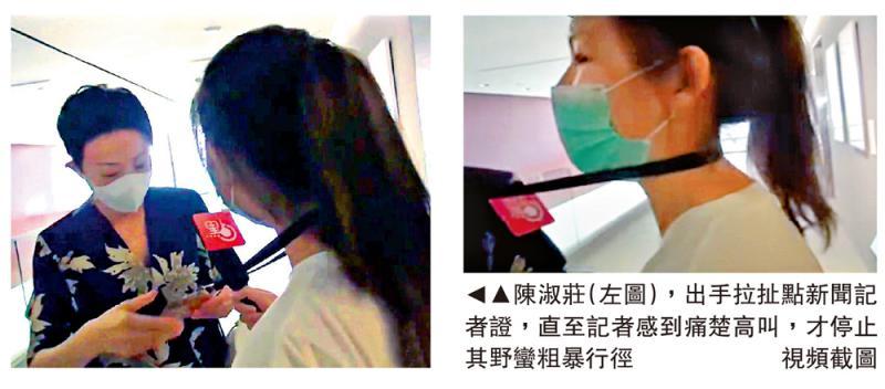 陈淑庄袭记者事件香港翡翠台j2重播 记协双标拒谴责!