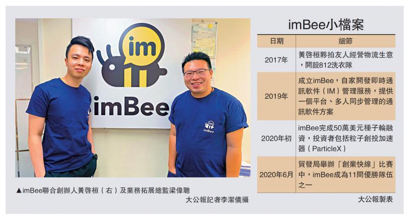 创业新时代\港科技初创外闯 瞄準新加坡