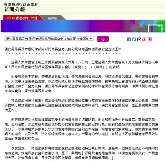 香港保安局长及六个纪律部队部门首长表态香港翡翠台节目表支持港区国安法