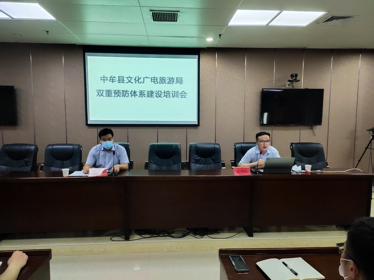中牟县文化广电旅游局组织召开双重预防体系建设培训会