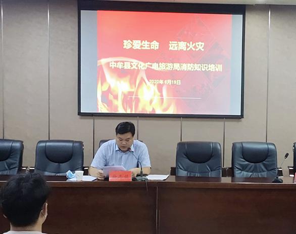中牟县文化广电旅游局组织开展消防安全知识培训