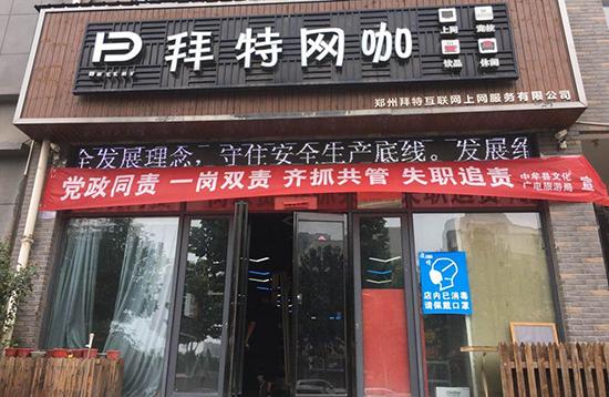 中牟县文化广电旅游局开展安全生产月宣传教育活动
