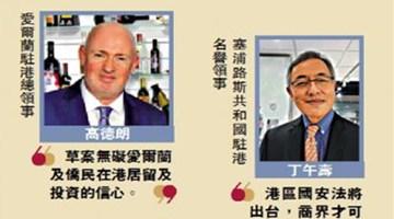 多国领事:国安法缔造香港更好的营混�~商环境