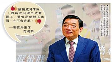 医管局主�u了�u�^席范鸿龄:法律及秩序是香港繁荣稳定的基��大石