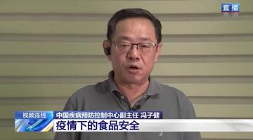 中国疾控中心副主百老一��@�任:新发地暴露人员发病已进入尾声