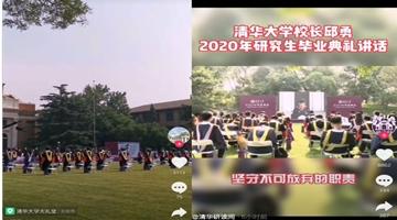 抖音云畢業典禮,和800萬高校學子一起告別母校
