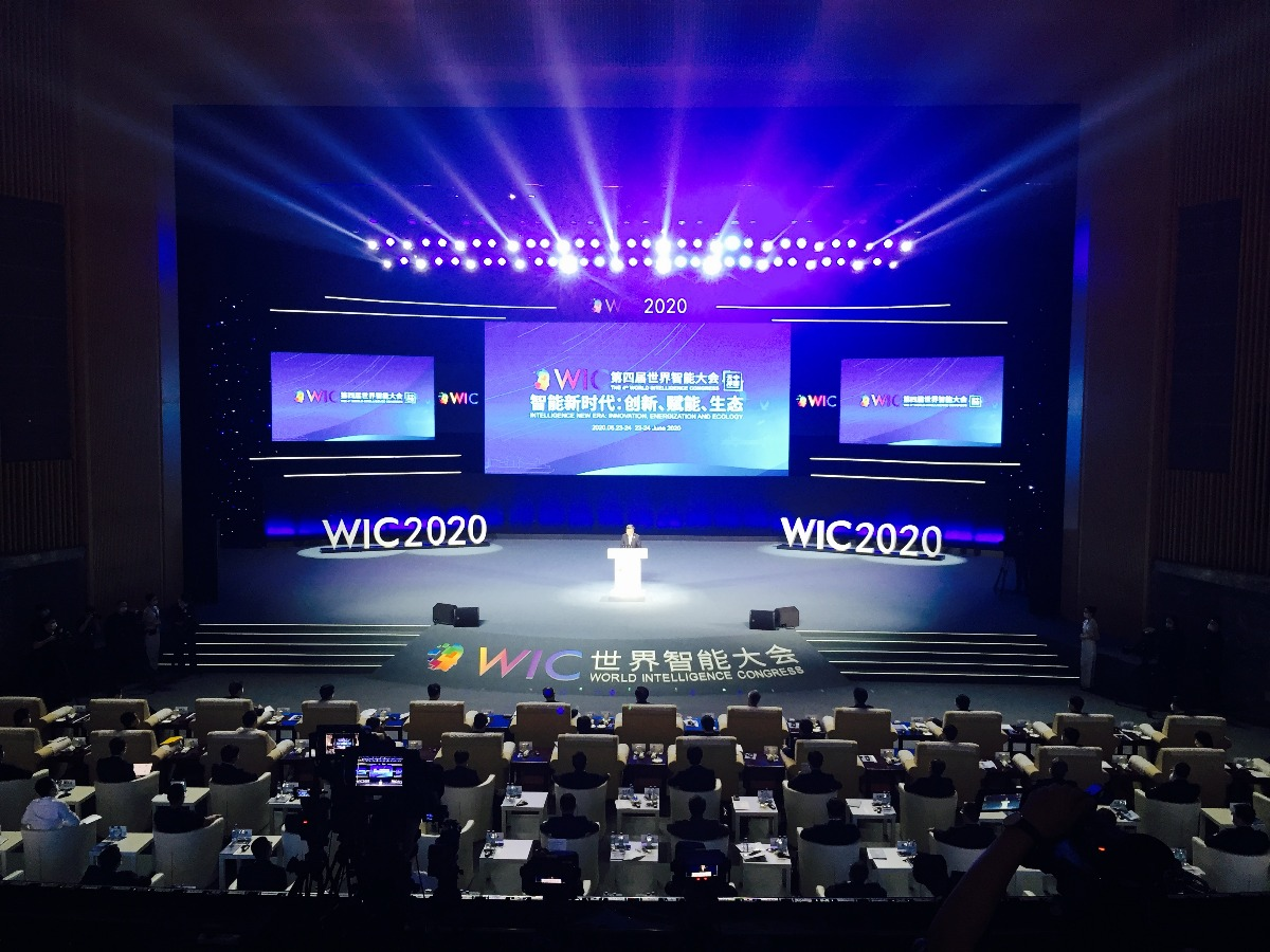 """第四届世界智能大会""""云端""""举办 共话智能科技发展新机遇"""