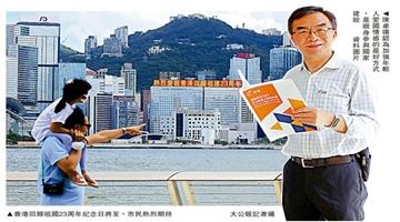 """香港""""护国歌校长""""陈卓禧:国歌法国安法让香港再出发"""