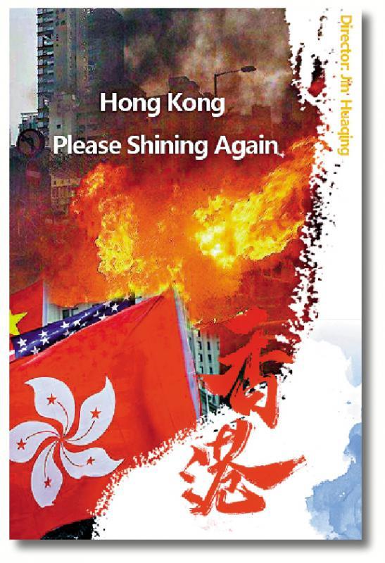 """《香港,请再次闪耀》希腊膺""""最佳外语短片"""""""