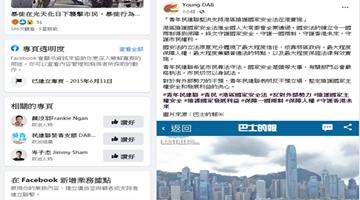 青年民建联:国安法守护香港未来