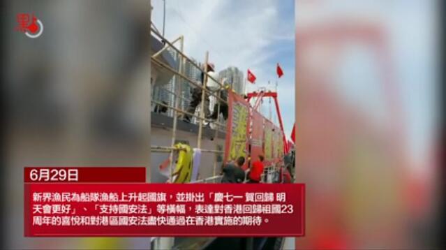 """渔民升国旗挂横幅 力撑""""港区国安法"""""""