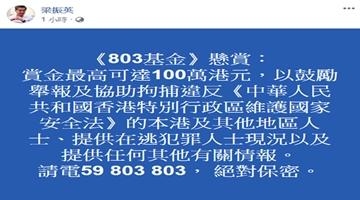 """梁振英:""""803基金""""将悬红100万举报违国安法者"""
