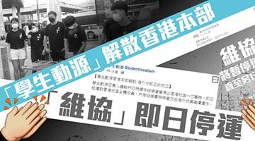 """""""学生动源""""解散香港本部 """"维协""""即日停运"""