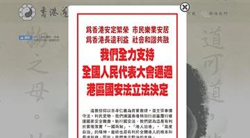 """道教联合会:支持国家和港府依法执行""""港区国安法"""""""