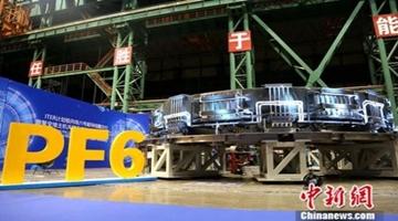中国超导线圈交付国际热核 科研难度全球最高