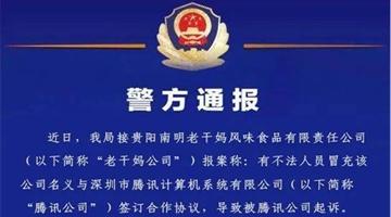 贵阳警方:3人伪造老干妈印章与腾讯签合同 已被刑拘