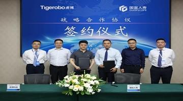 虎博科技与国富人寿战略合作 共谋保险科技新数智时代