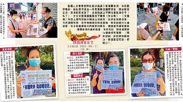香港国安法通过 澳门各界坚决拥护