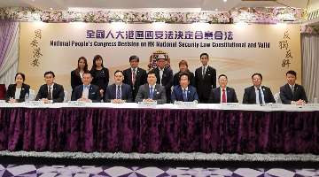 香港法学交流基金会:国安法提供了维护国安的宪制和法律依据