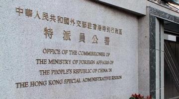 ?外交部驻港公署:国家层面立法是维护香港长治久安的治本之策