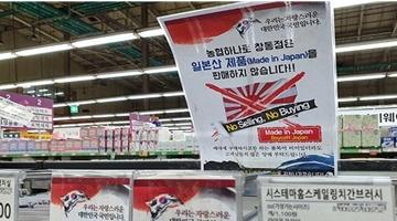 日媒:日对韩出口管制满一年 两国对立关系难觅出路