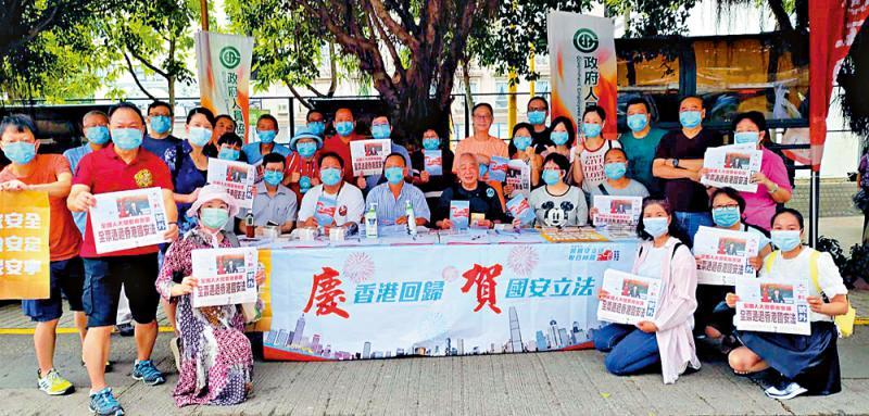 维护国家安全\共庆回归  贺国安立法  激动人心  香港更美丽