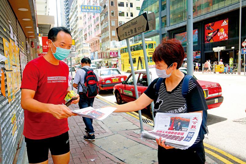?市民争睇《香港国安法特刊》