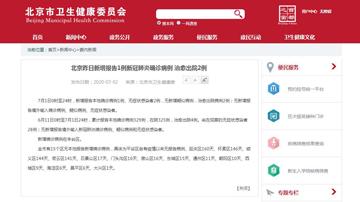 北京新增1例本土确诊病例 连续4天个位数增长