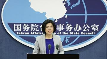 国台办︰民进党当局打压大陆记者暴露其新闻自由的虚伪