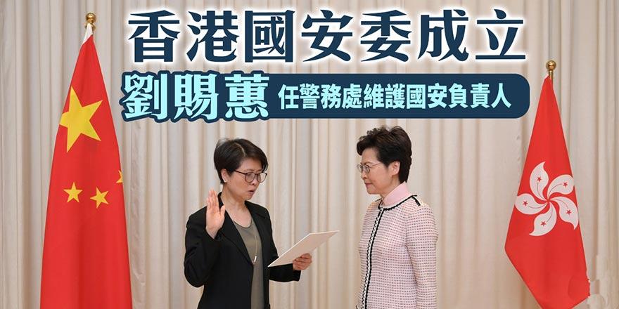 香港国安委成立